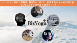 企業人のためのBizYoga+